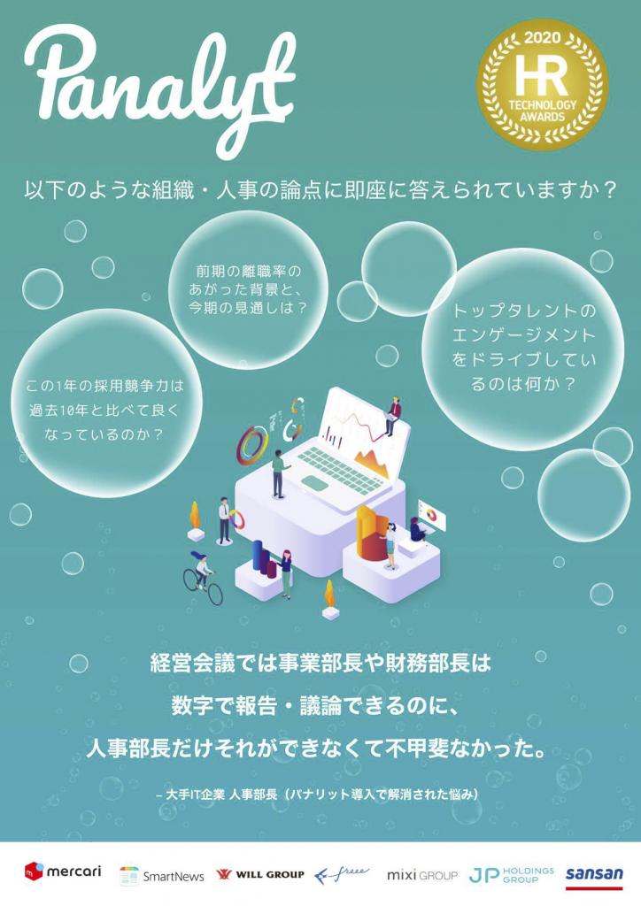 サービス紹介パンフレット