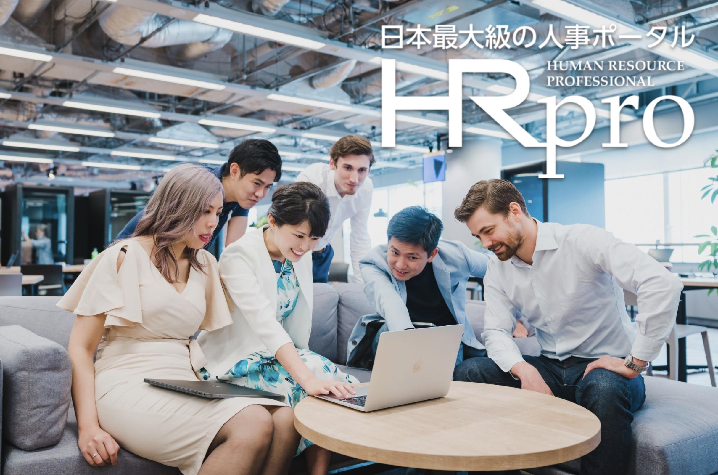 パナリット株式会社、日本最大級の人事ポータルメディア「HRプロ」にピープル・アナリティクスについてのコンテンツを提供開始