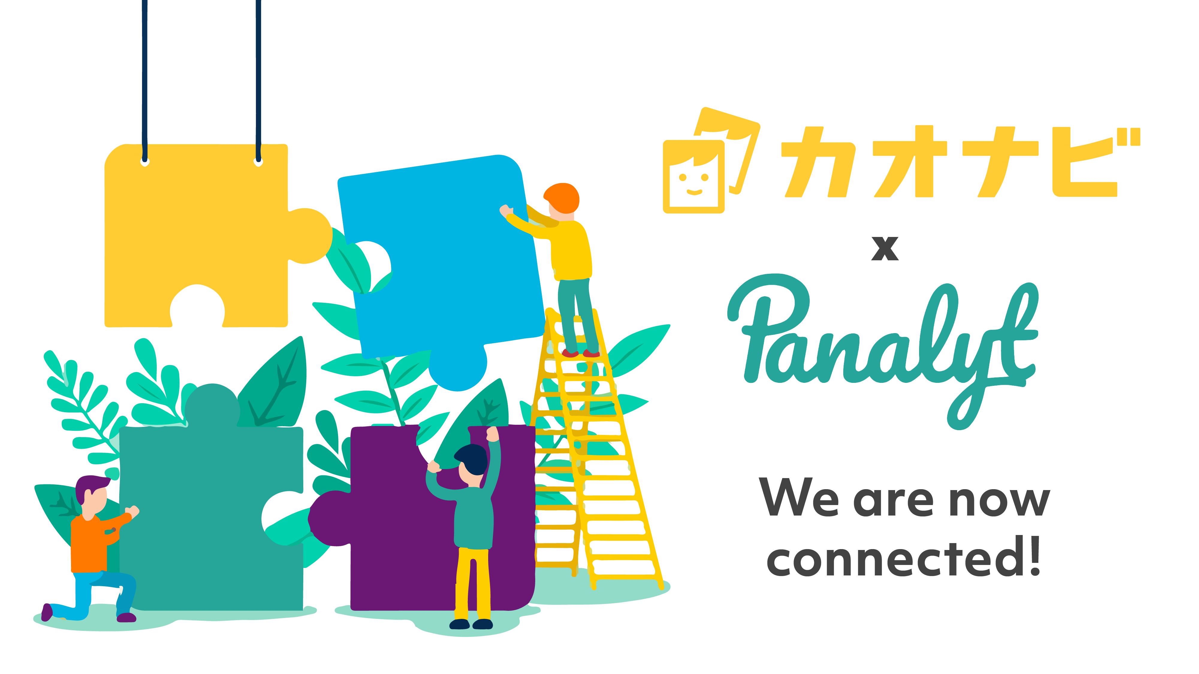 人事分析BIツール「Panalyt (パナリット)」 が、クラウド人材マネジメントシステム「カオナビ」とのAPI連携機能を提供開始